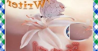 Takht E Dil Urdu Novel By Amrah Writer