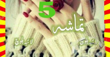 Tamasha Urdu Novel by Taniya Ansar Episode 5