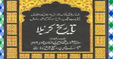 Tareekh e Karbala Islamic Book By Qari Muhammad Ameen Download