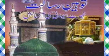 Tauheen E Risalat Islamic Book By Muhammad Aslam Lodhi