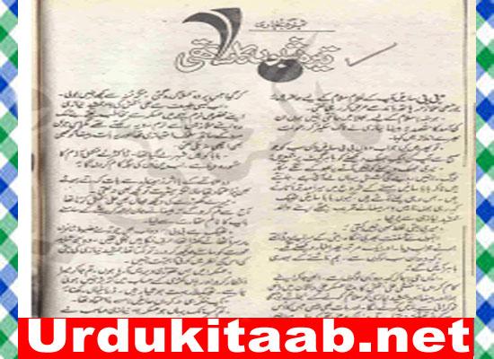 Tera Shabon Ka Sathi Urdu Novel By Samra Bukhari Download
