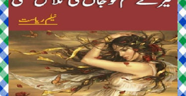 Tere Gham Ko Jaan Ki Talash Thi Urdu Book By Neelam Riasat