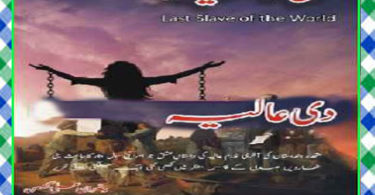 The Aliya Urdu Novel By Rizwan Ali Ghuman Download