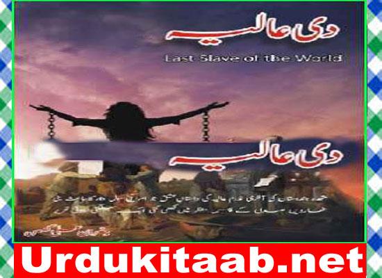 The Aliya Urdu Novel By Rizwan Ali Ghuman Download