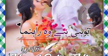 Tu Hai Woh He Rehnuma Urdu Novel By Komal Sultan Khan