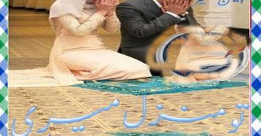 Tu Manzil Meri Urdu Novel By Aiman Sagheer Download