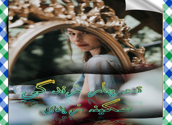 Tum Bahar E Zindagi Urdu Novel By Sukaina Zaidi