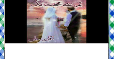 Tum Se Mohabbat Tak Urdu Novel By Nageen Khan Download