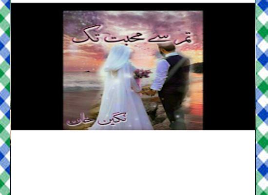 Tum Se Mohabbat Tak Urdu Novel By Nageen Khan Download