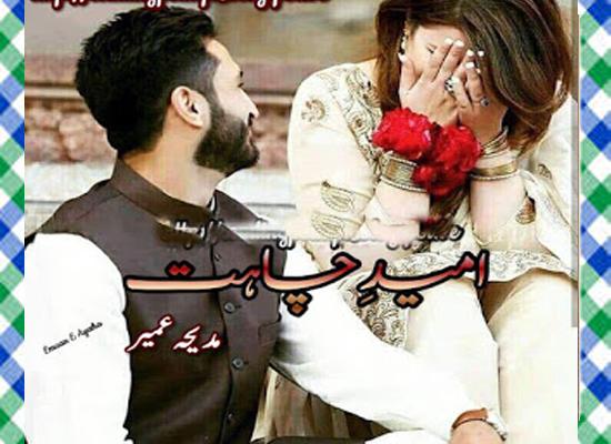 Umeed E Chahat Urdu Novel by Madiha Umair Download