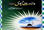 Wiladat e Nabvi Islamic Book By Abul Kalam Azad Pdf