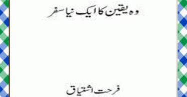 Wo Yaqeen Ka Naya Safar Urdu novel by Farhat Ishtiaq Download