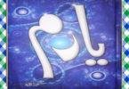 Yaaram Urdu novel by Sumaria Hameed Download