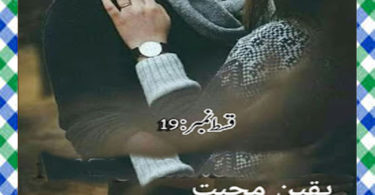 Yaqeen E Mohabbat Urdu Novel By Mirha Shah Episode 19