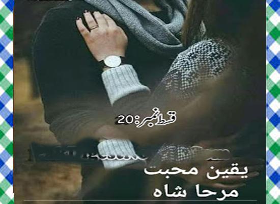 Yaqeen E Mohabbat Urdu Novel By Mirha Shah Episode 20a