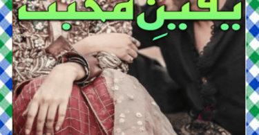 Yaqeen E Muhabbat Urdu Novel by Mirha Shah