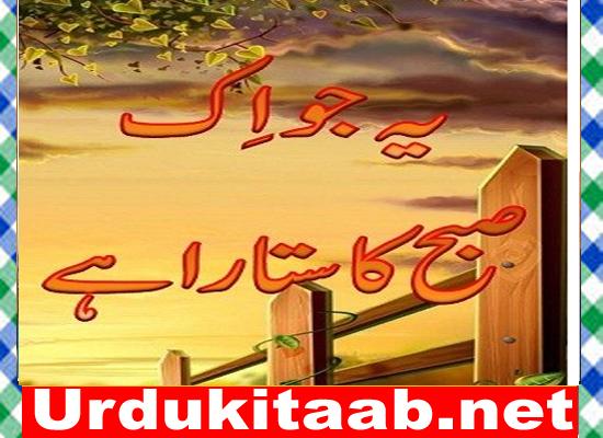 Ye Jo Ek Subha Ka Sitara Hai Urdu Novel By Umera Ahmad Download