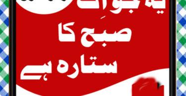 Ye Jo Ik Subha Ka Sitara Hai Urdu Novel by Umera Ahmed Download