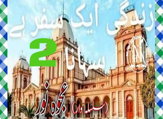 Zindagi Aik Safar Hai Suhana Urdu Novel By Ajwa Noor Episode 2