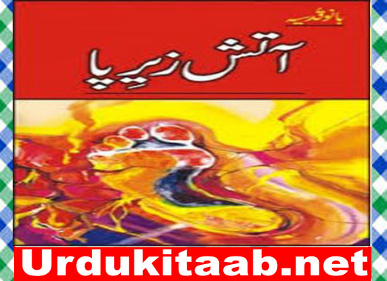 Aatish E Zairpa Afsane Urdu Novel By Bano Qudsia Download