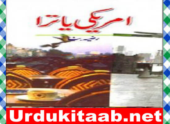 Amriki Yatra Safarnama Urdu Novel By Razia Butt Download