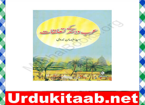 Arab o Hind kay Talluqat Islamic Book by Syed Suleman Nadvi Download