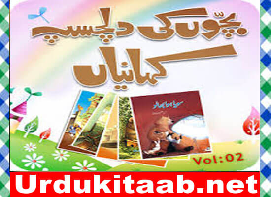 Bachoon Ki Kahaniyan Part 1 Urdu Novel by Muhammad Usman Jami