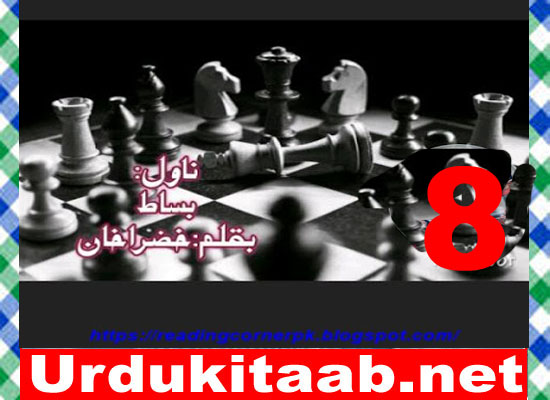 Basat Urdu Novel By Khizra Khan Episode 8 Download