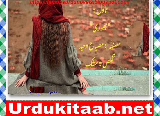 Bhoori Urdu Novel By Misbah Waheed Download
