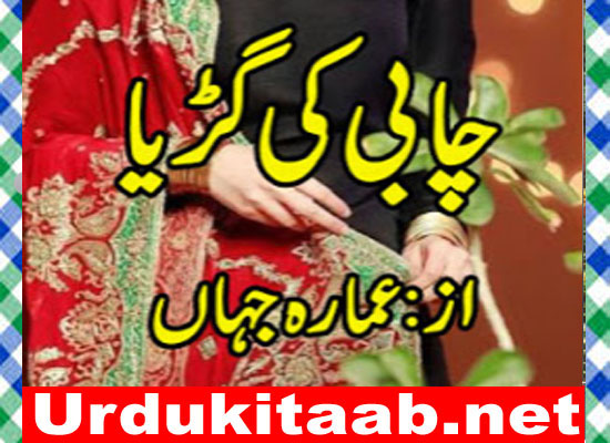 Chabi Ki Gurria Urdu Novel By Ammara Jahan Download