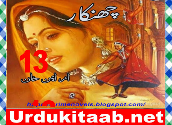 Chankaar Urdu Novel Episode 13 By Aiman Khan Download
