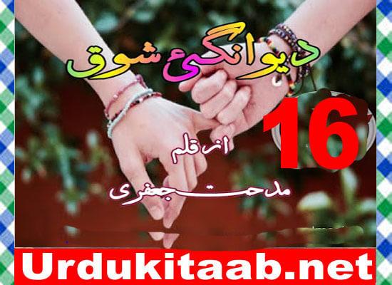 Deewangi E Shouq Urdu Novel By Midhat Jaffery Episode 16 Download