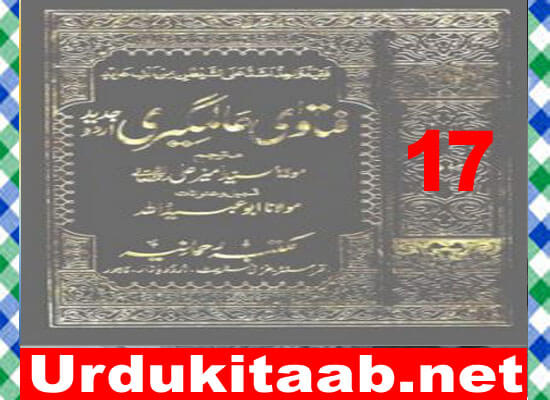 Fatawa Alam Geeri 17 Islamic Book by Molana Sayyad Ameer Ali Download