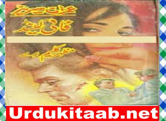 FyLand Part 2 Imran Series by Mazhar Kaleem M.A Download