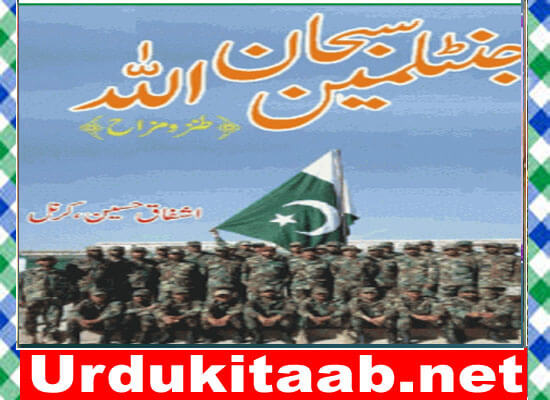 Gentleman Subhan Allah Urdu Novel by Col Ashfaq Hussain Download