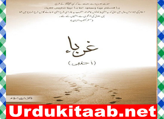Ghuraba Urdu Novel By Dr Binte Islam Download