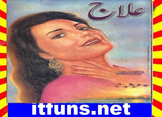 Ilaj Urdu Novel By Mohiuddin Nawab Download