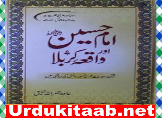 Imam Hussain Aur Waqia Karbala Islamic Book By Hafiz Zafarullah Download