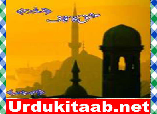 Ishq Ka Qaaf Urdu Novel Episode 3 by Amjad Javed Download