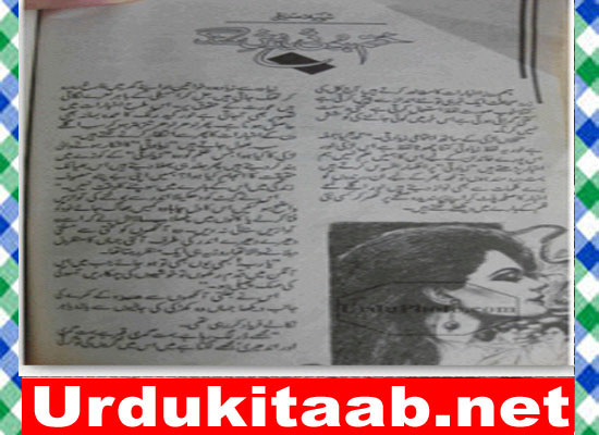 Khatam Hui Barish e Sung Urdu Novel by Shehnila Siddique Download