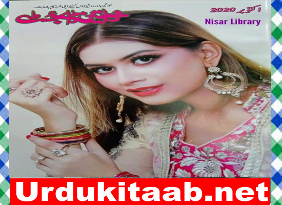 Khawateen Digest October 2020 Read and Download.jpg
