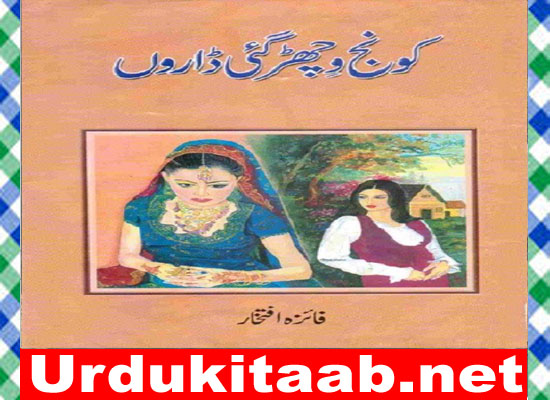 Koonj Vichar Gai Daron Urdu Novel By Faiza Iftikhar Download