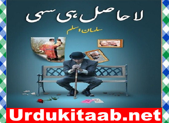 Lahasil Hi Sahi Urdu Novel By Salman Aslam Download