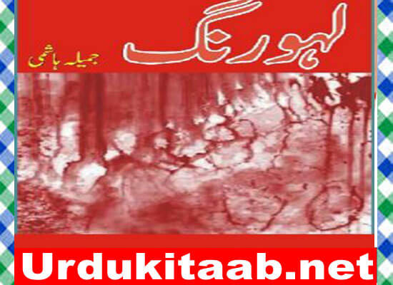 Lahu Rang Urdu Novel By Jameela Hashmi Download