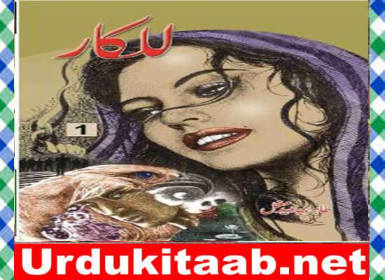 Lalkar 7 Urdu Novel by Tahir Javed Mughal Download