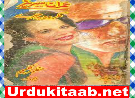 Makrooh Chahray Urdu Novel by Mazhar Kaleem M.A Download