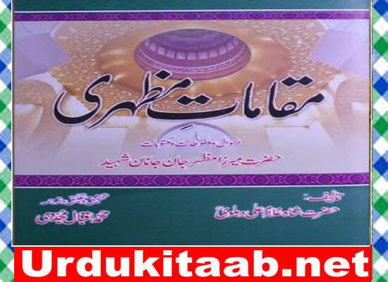 Maqamat e Mazhari Urdu Novel By Shah Ghulam Ali Dehlvi Download