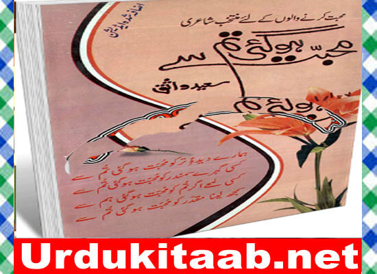 Mohabbat Ho Gayi Tumse Urdu Novel by Saeed Wasiq Download