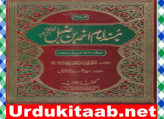 Musnad Ahmad 20 Islamic Book by Hazrat Imam Ahmed Bin Hambal(RA) Download