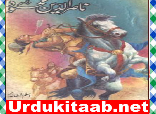 Nasir Ud Din Mehmood Urdu Book By Aslam Rahi MA Download